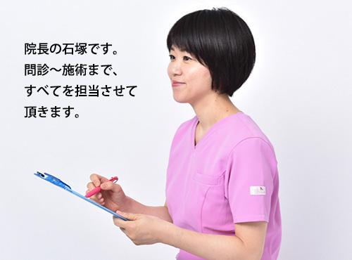 千葉県柏市 女性専用カラダケア整体院院長