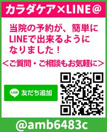 カラダケアがLINEからご予約頂けます。公式アカウントから、@amb6483c で検索!