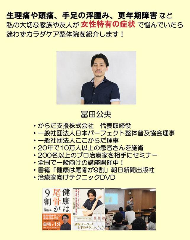 日本パーフェクト整体普及協会代表理事 冨田先生からの推薦文