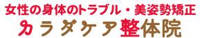 千葉県柏市・柏の葉キャンパス 生理痛・慢性痛・猫背・歪み・骨盤矯正なら女性の姿勢矯正専門「カラダケア整体院」へ