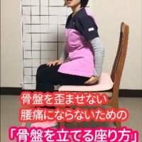 骨盤を歪ませない 腰痛にならないための「骨盤を立てる座り方」