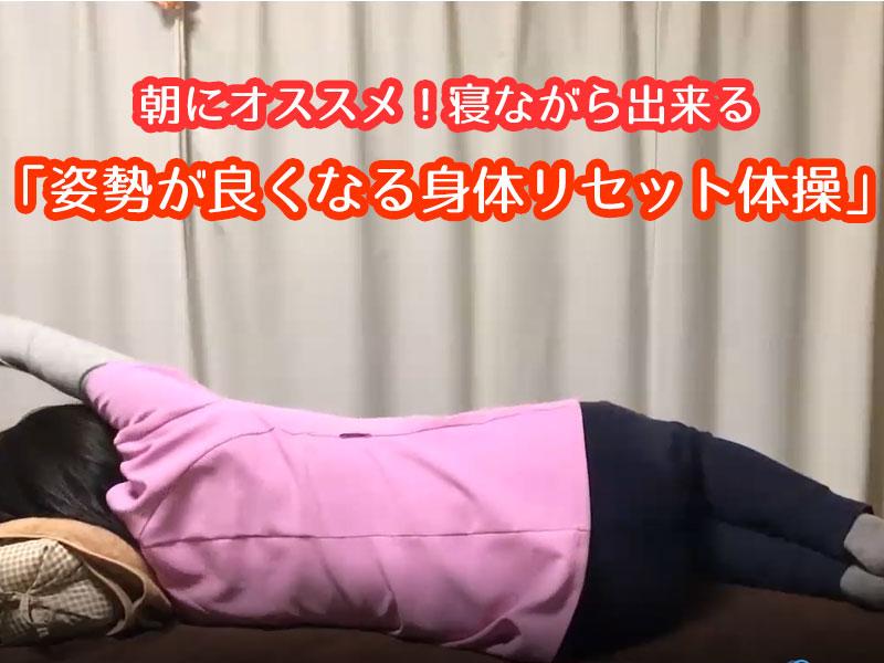 肩こり・腰痛・猫背などの悩みを持っている方、疲れが取れない、動き出しが辛いという方へおススメの寝ながら出来る姿勢リセット体操です。