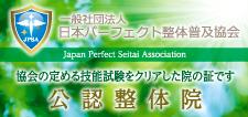 日本パーフェクト普及協会公式整体院