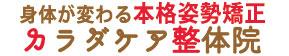 千葉県柏市・柏の葉キャンパス 女性ための猫背・姿勢矯正・骨盤矯正・美容整体「カラダケア整体院」