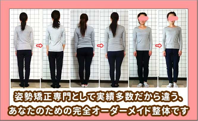 姿勢矯正専門として実績多数だから違う。あなたのための完全オーダーメイド整体です。