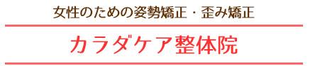 千葉県柏市・柏の葉キャンパス 女性ための猫背・姿勢矯正・肋骨矯正・骨盤矯正・肩こり・腰痛解消「カラダケア整体院」