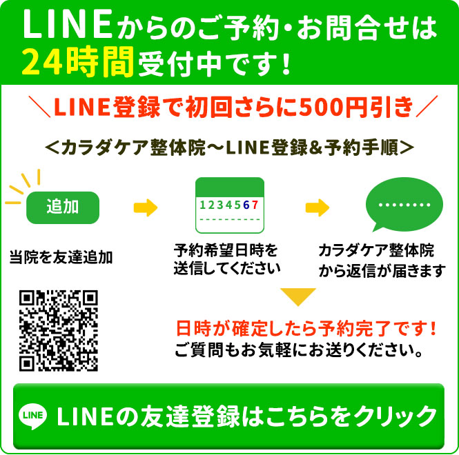 LINEからのご予約・お問合せは24時間受付中です!