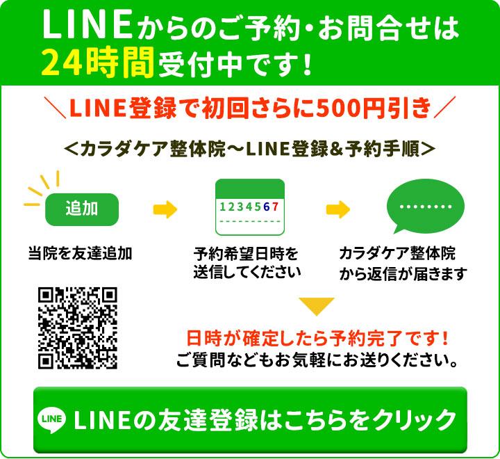 LINEで24時間ご予約受付中&初回500円引